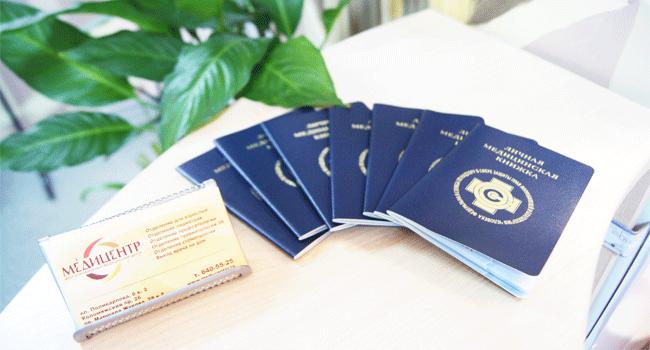 Медицинская книжка и паспорт здоровья журнал для регистрации обращений граждан