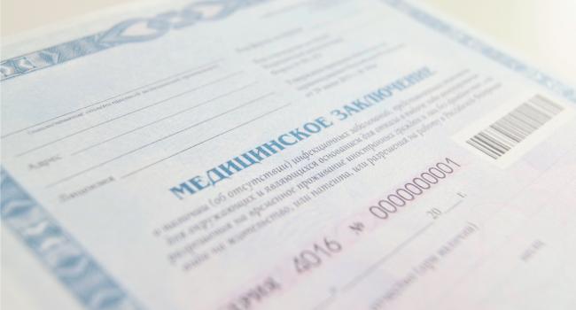 Медицинская книжка восток получить временную регистрацию в екатеринбурге